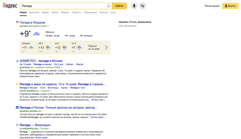 Yandex Axtarış Mühərrikinin nəticələri