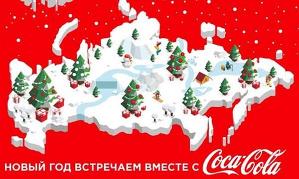 Promoción coca cola rusia