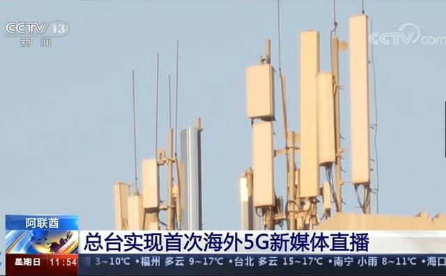 Huawei 5G apoya a China Media Group en la creación de la primera transmisión de video HD 3 en vivo en el extranjero