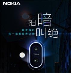 La fecha de lanzamiento del Nokia X7 se revela y traerá una sorpresa poderosa