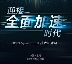 Oppo lanzará tecnología Hyper Boost para aceleración de hardware