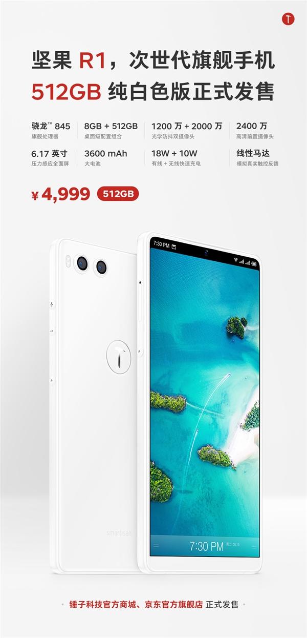 Smartisan Nut R1 Pure White con 8GB de RAM, 512GB de almacenamiento disponible a 4,999 yuanes ($ 726) 2