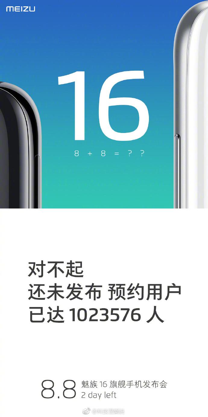 ¡Meizu 16 cruza 1 millón de reservas anticipadas antes de su lanzamiento!