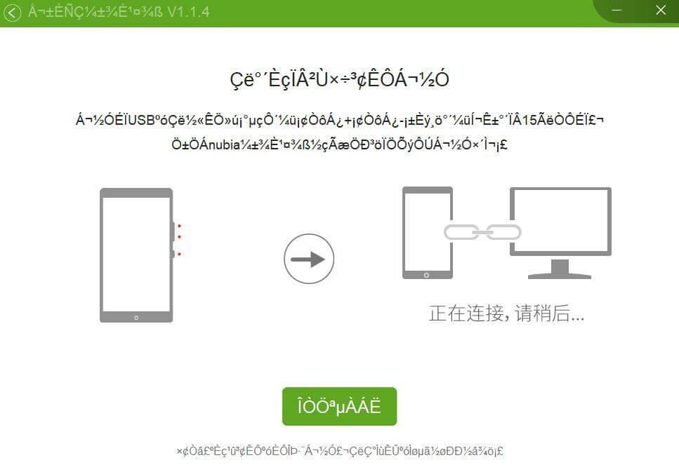 Cómo usar la herramienta de emergencia Nubia para actualizar o desbloquear dispositivos Nubia