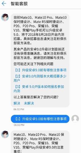 Programa Beta Cerrado Huawei Android Pie