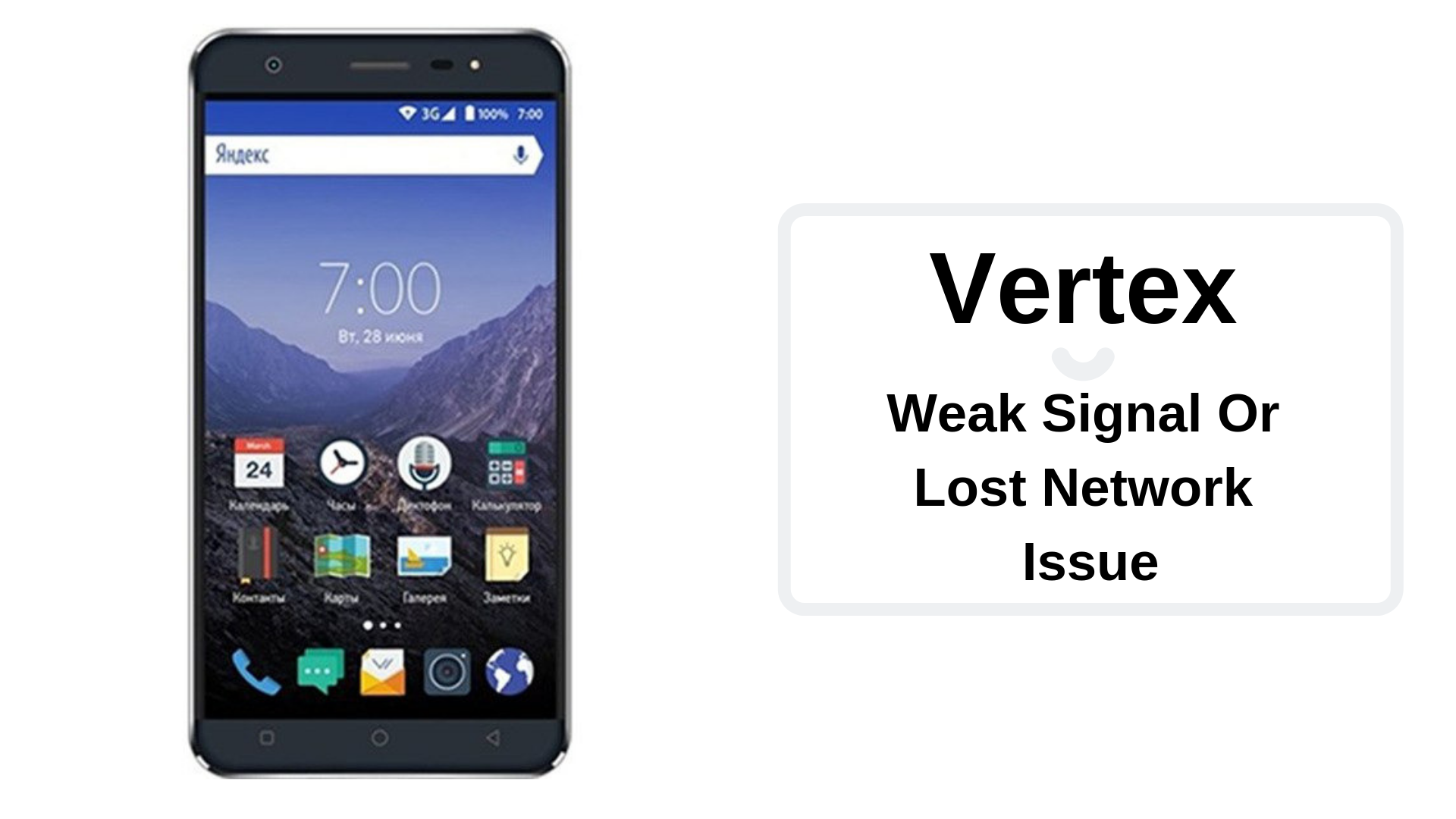 Guide To Fix Vertex Weak Signal Or Lost Network Issue