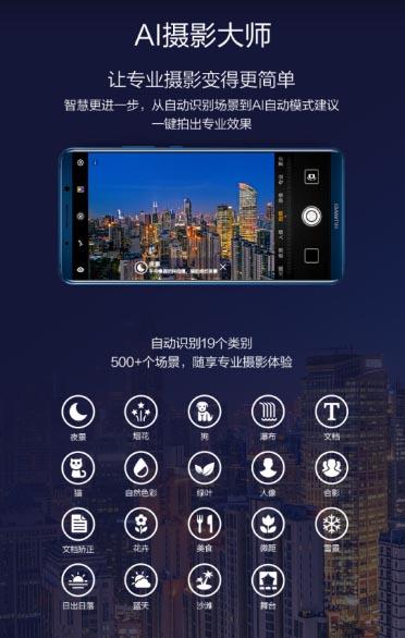 Actualización de Huawei Mate 10 EMUI 8.1