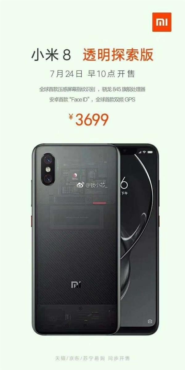 Se filtró el adelanto de Xiaomi Mi 8 Explorer Edition, confirme la fecha de lanzamiento del 24 de julio