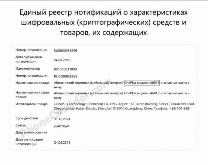 OnePlus 6T certificado por la CEE (Comisión Económica Euroasiática) en Rusia