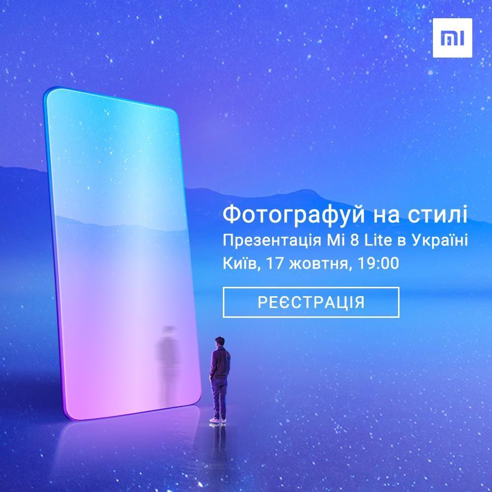 Xiaomi Mi 8 Lite almuerza a nivel mundial el 17 de octubre, a partir de Ucrania