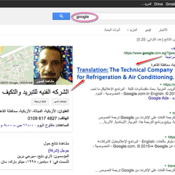 resultados-de-google-egipcios